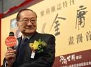 Tiểu thuyết gia Kim Dung qua đời ở tuổi 94