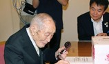 Người đàn ông lớn tuổi nhất thế giới qua đời ở Nhật Bản