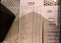 Nhà hàng Thượng Hải 'chặt chém' thực khách bữa tối 1,4 tỉ đồng