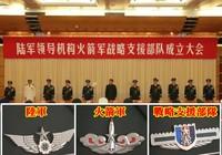 Trung Quốc lập ba đơn vị quân sự mới để hiện đại hóa quân đội