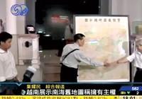 Báo Trung Quốc đưa tin bản đồ thời Thanh không có Hoàng Sa, Trường Sa
