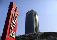 Tập đoàn Trung Quốc Wanda thành nhà tài trợ lớn cho FIFA