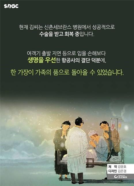 Báo Hàn Quốc ca ngợi Vietnam Airlines hoãn bay 80 phút để cứu một hành khách - ảnh 11