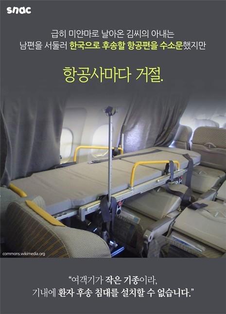 Báo Hàn Quốc ca ngợi Vietnam Airlines hoãn bay 80 phút để cứu một hành khách - ảnh 4