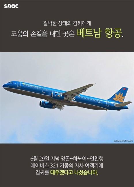 Báo Hàn Quốc ca ngợi Vietnam Airlines hoãn bay 80 phút để cứu một hành khách - ảnh 6