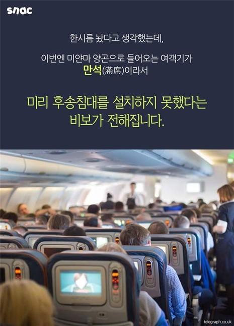 Báo Hàn Quốc ca ngợi Vietnam Airlines hoãn bay 80 phút để cứu một hành khách - ảnh 7