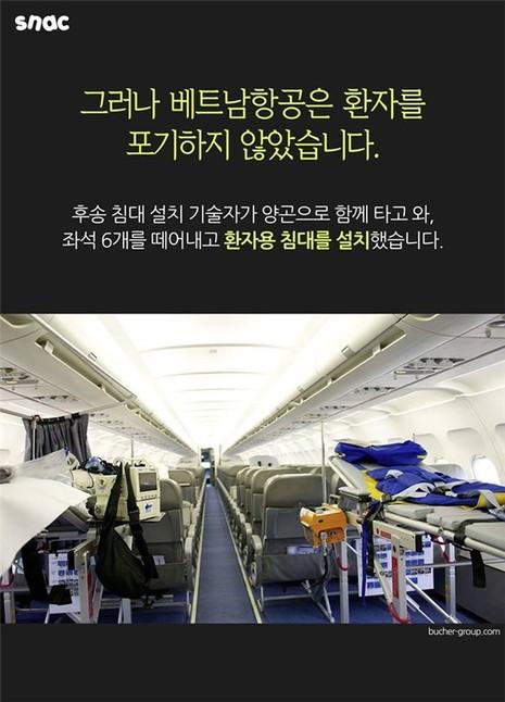 Báo Hàn Quốc ca ngợi Vietnam Airlines hoãn bay 80 phút để cứu một hành khách - ảnh 9