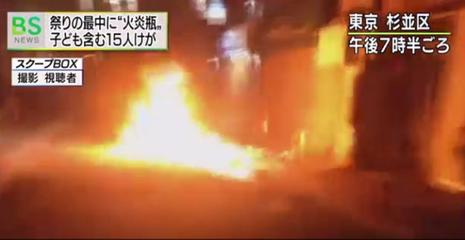 Nổ bom tại lễ hội Nhật Bản, 15 người bị thương - ảnh 1