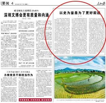 Nhân dân Nhật báo công khai phê phán cuộc Cách mạng Văn hóa - ảnh 1
