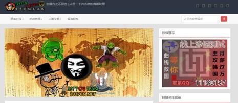 Nhóm hacker 1937CN tấn công website Vietnam Airlines là ai?  - ảnh 1