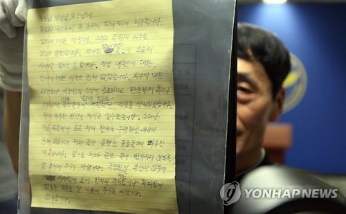 Nhân viên tình báo Hàn Quốc chết để lại 'thư tuyệt mệnh' chấn động