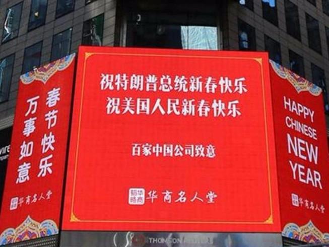 Doanh nhân Trung Quốc chúc Tết ông Trump  