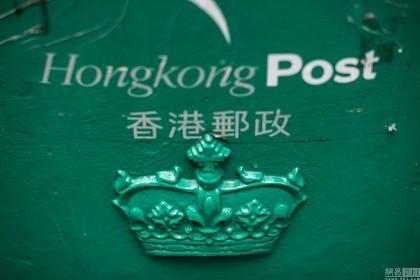 Bưu điện Hong Kong sắp mất dấu tích của hoàng gia