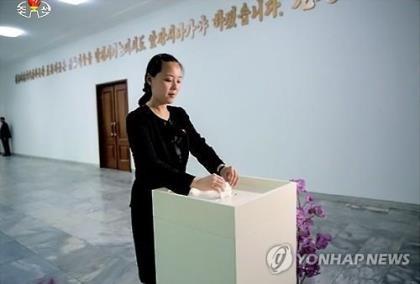 Em gái Kim Jong-un sắp giữ chức bộ trưởng?