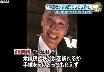 Hung thủ tấn công dao ở Nhật từng trình bày kế hoạch giết 470 người