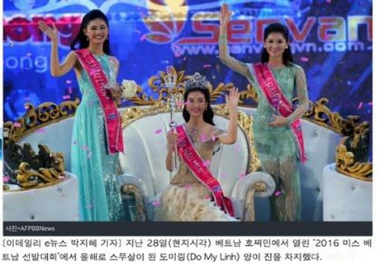 Báo châu Á khen vẻ đẹp của hoa hậu Đỗ Mỹ Linh