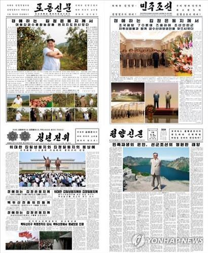 Bốn tờ báo lớn của Triều Tiên 'lột xác' in màu