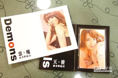 Thẻ tàu điện ngầm in hình ngôi sao khiêu dâm Nhật Bản