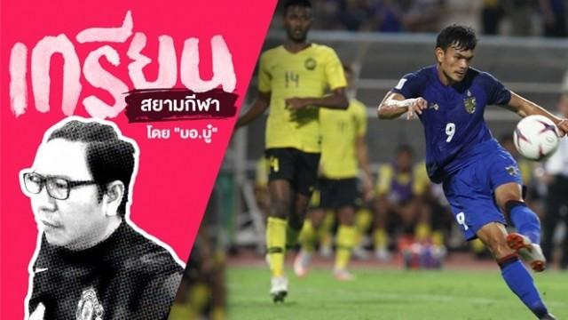 Báo chí Thái Lan nói gì về bi kịch đêm 5-12 của 'voi chiến'? - ảnh 1