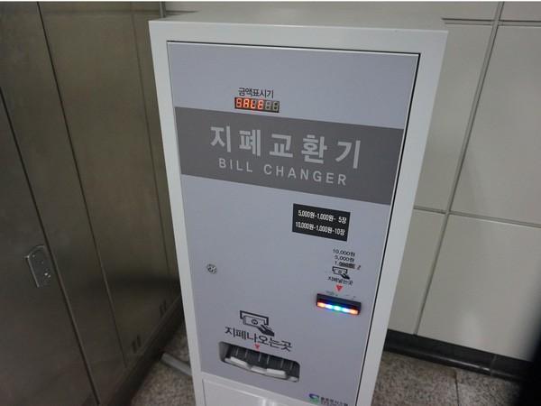 """Hệ thống tàu điện ngầm """"hiện đại như phim"""" của Seoul - Ảnh 2."""