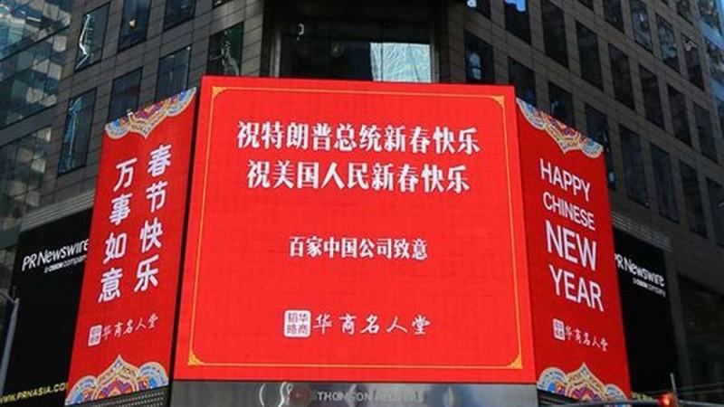 Một tấm bảng chúc Tết ông Trump to đùng được 100 công ty Trung Quốc dựng lên ở một góc Quảng trường Thời đại. Ảnh: SCMP