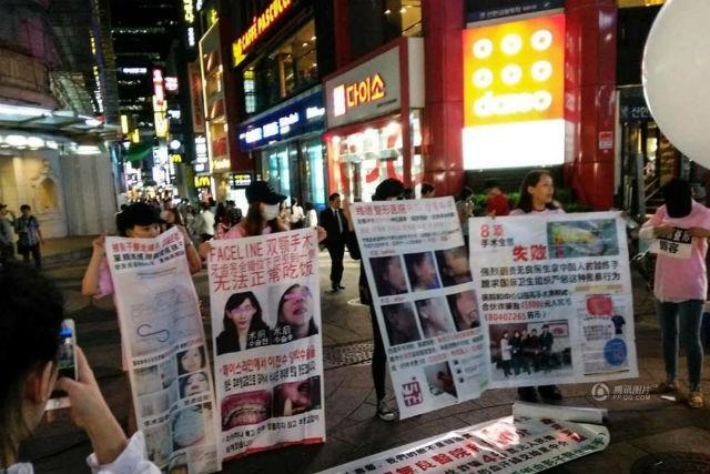 Nạn nhân phẫu thuật thẩm mỹ hỏng biểu tình ở Hàn Quốc  - ảnh 2