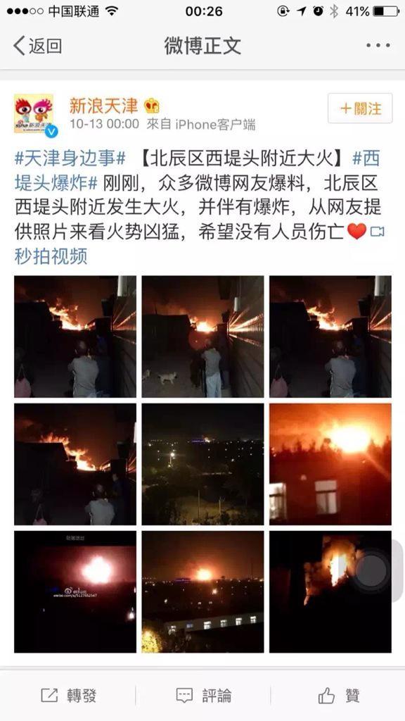 Thiên Tân rung chuyển: Lại nổ hóa chất trong đêm - ảnh 4