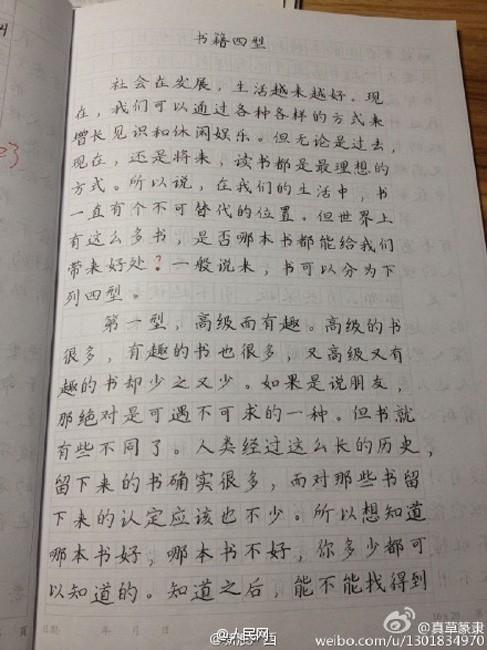 Du học sinh Việt gây sốt vì viết tiếng Trung quá đẹp - ảnh 1
