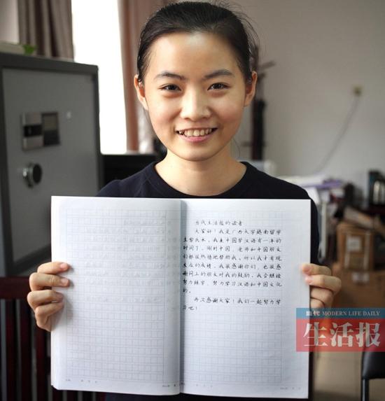 Du học sinh Việt gây sốt vì viết tiếng Trung quá đẹp - ảnh 2