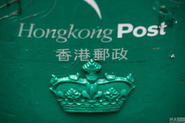 Bưu điện Hong Kong sắp mất dấu tích của hoàng gia - ảnh 1