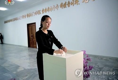 Em gái Kim Jong-un sắp giữ chức bộ trưởng? - ảnh 1