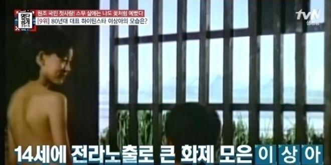 Cảnh khỏa thân khi mới 14 tuổi của Lee Sang Ah.