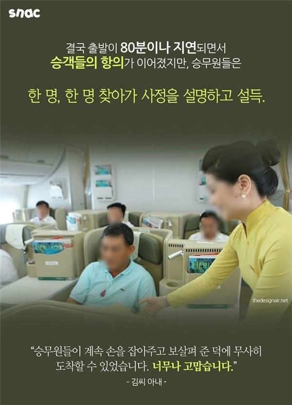 Báo Hàn Quốc ca ngợi Vietnam Airlines hoãn bay 80 phút để cứu một hành khách - ảnh 10