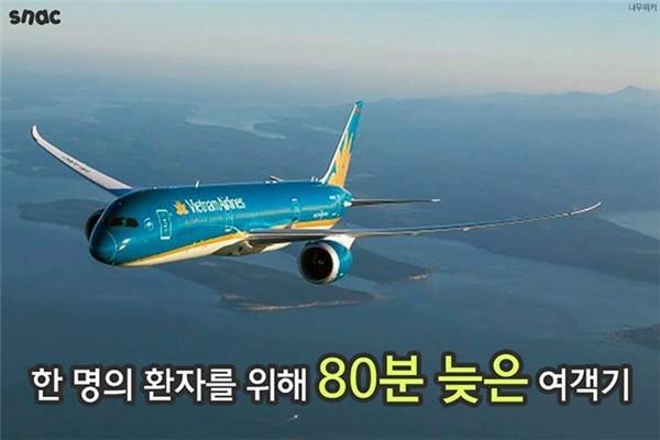 Báo Hàn Quốc ca ngợi Vietnam Airlines hoãn bay 80 phút để cứu một hành khách - ảnh 1