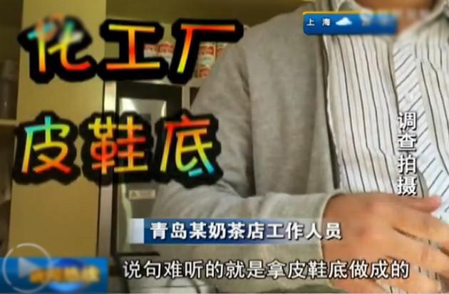 Kinh hoàng trà sữa trân châu Trung Quốc làm từ lốp xe và đế giày - ảnh 1