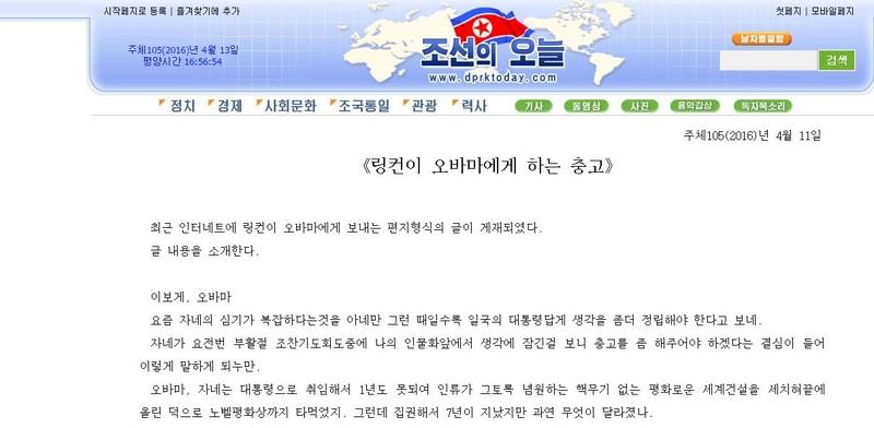 Báo Triều Tiên gửi thư 'giả tưởng' cho ông Obama - ảnh 1
