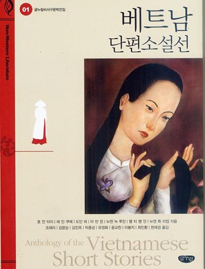 Bốn tác phẩm văn chương Việt vào Hàn Quốc  - ảnh 1