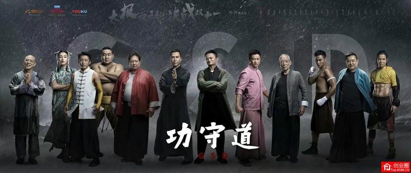 Tỉ phú Jack Ma đánh bại 11 cao thủ trong phim bom tấn - ảnh 1
